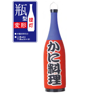 提灯 一升瓶型 かに料理/業務用/新品/小物送料対象商品
