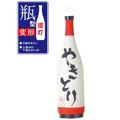 提灯 一升瓶型 やきとり/業務用/新品/小物送料対象商品