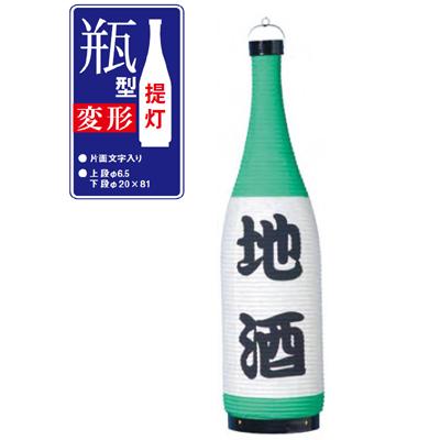 提灯 一升瓶型 地酒/業務用/新品/小物送料対象商品