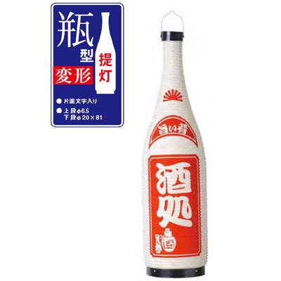 提灯 一升瓶型 酒処/業務用/新品/小物送料対象商品