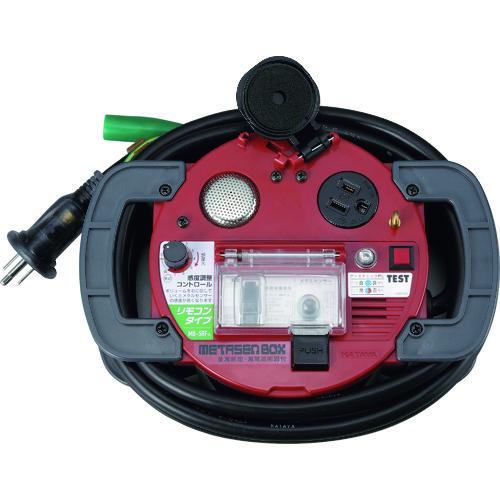 ハタヤ リモコン付・金属感知機能付メタルセンサーボックス/MB5RF /プロ用/新品/送料無料