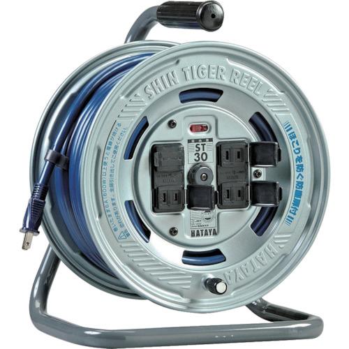 ハタヤ シンタイガーリール 単相100V 30m/ST30/プロ用/新品/小物送料対象商品