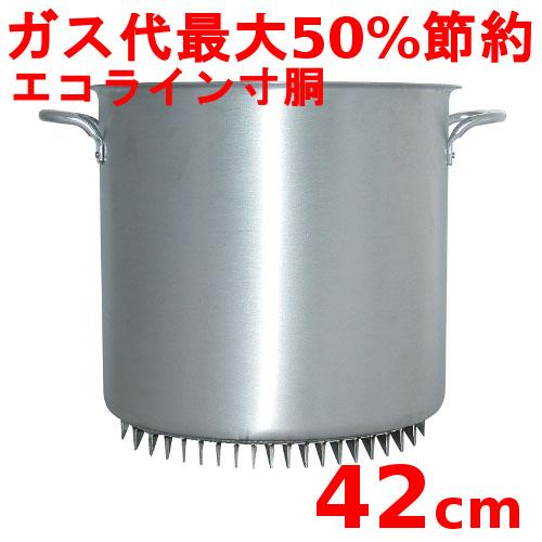 アルミ エコライン寸胴鍋 蓋無し 42cm 56L 受注生産品につき納期約40日【業務用】【送料無料】