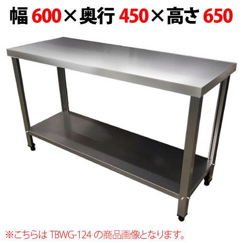 【業務用】TBコンロ台 幅600×奥行450×高さ650【送料無料】【プロ用】