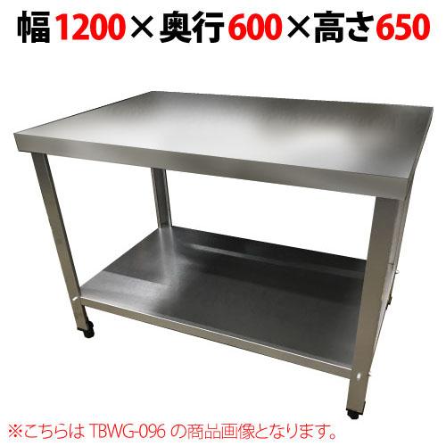 【組立式】TBコンロ台 幅1200×奥行600×高さ650 TBWG-126-NO4 【送料無料】【プロ用/新品】 /テンポス