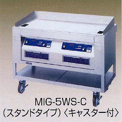 【業務用】電磁グリドル ステーキ 【MIG-5WS-C】【ニチワ電気】幅1200×奥行600×高さ800【プロ用】 /テンポス