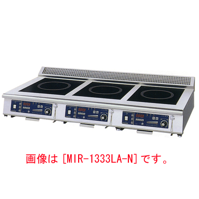 【業務用】IH調理器 ローレンジ3連タイプ 【MIR-2555LB-N】【ニチワ電気】幅1500×奥行750×高さ450【プロ用】 /テンポス