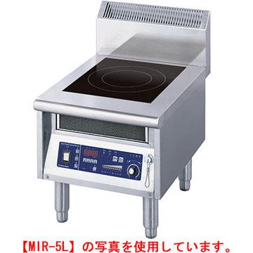 【業務用】IH調理器 ローレンジ1連タイプ 【MIR-5BL】【ニチワ電気】幅600×奥行620×高さ450【プロ用】 /テンポス