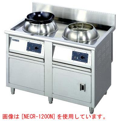 【業務用】電気中華レンジ 低圧式 【NECR-1800N】【ニチワ電気】幅1800×奥行750×高さ800【プロ用】 /テンポス