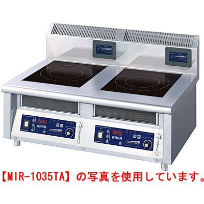 【業務用】IH調理器 卓上型 2連【MIR-1035TA】【ニチワ電気】幅900×奥行600×高さ300mm 【送料無料】