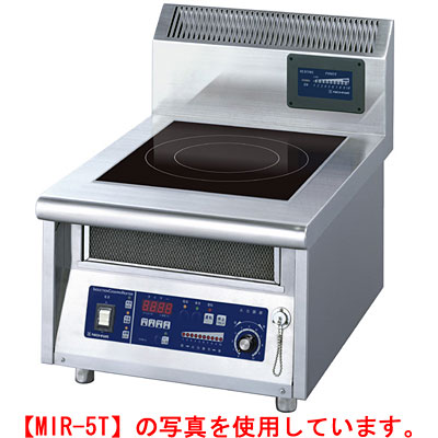 【業務用】IH調理器 卓上型 1連【MIR-3T】【ニチワ電気】幅450×奥行600×高さ300mm 【送料無料】