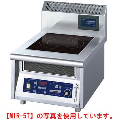 【業務用】IH調理器 卓上型 1連【MIR-5T】【ニチワ電気】幅450×奥行600×高さ300mm 【送料無料】