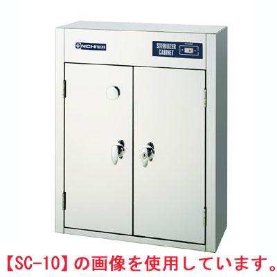 ニチワ包丁まな板殺菌庫(乾燥機能付)幅700×奥行500×高さ680[SC-123H]【業務用】