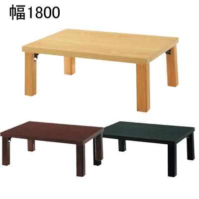 オーツー 和風テーブル 座卓[朝霧] 折脚 幅1800×奥行750×高さ330/350【送料無料】【新品】【業務用】