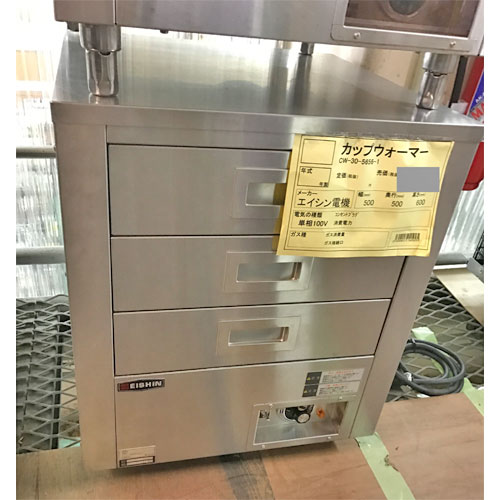 【中古】カップウォーマー エイシン電機 CW-30 幅500×奥行500×高さ600 【送料別途見積】【業務用】