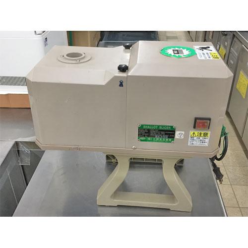 【中古】ねぎスライサー 小野食品機械 OFM-1004 幅500×奥行250×高さ430 【送料無料】【業務用】