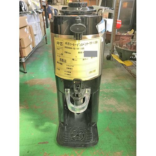 【中古】コーヒーディスペンサー BUNN TF-1.5B 幅220×奥行30×高さ580 【送料別途見積】【業務用】