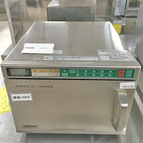 マイクロウェーブブラウナー ナショナル NE-SB20T 業務用 中古/送料別途見積 幅420×奥行520×高さ330