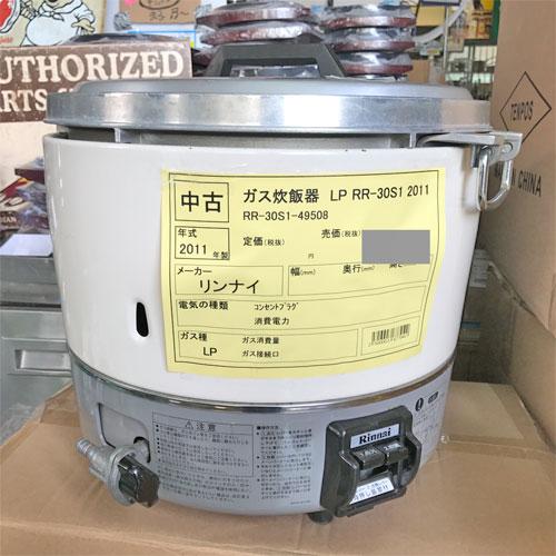 【中古】ガス炊飯器 リンナイ RR-30S1 幅450×奥行421×高さ407 LPG(プロパンガス) 【送料別途見積】【業務用】【厨房機器】