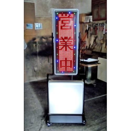 【中古】電光看板 アクリル付き 幅660×奥行540×高さ1850 【送料別途見積】【業務用】