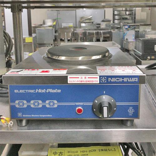 【中古】《大幅値下》電気コンロ ニチワ電機 THP-2 幅300×奥行340×高さ140 【送料無料】【業務用】