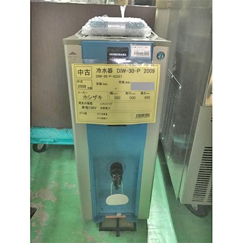 【中古】冷水器 ホシザキ DIW-30-P 幅260×奥行500×高さ660 【送料別途見積】【業務用】