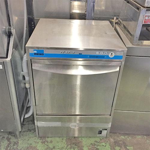 【中古】食器洗浄機 MEIKO FV40Z 幅600×奥行600×高さ818 三相200V 60Hz専用 【送料無料】【業務用】