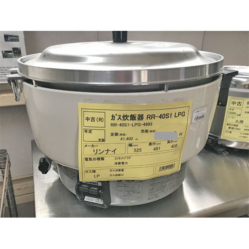 【中古】4升ガス炊飯器 リンナイ RR-40S1LPG 幅525×奥行481×高さ408 LPG(プロパンガス) 【送料別途見積】【業務用】【厨房機器】