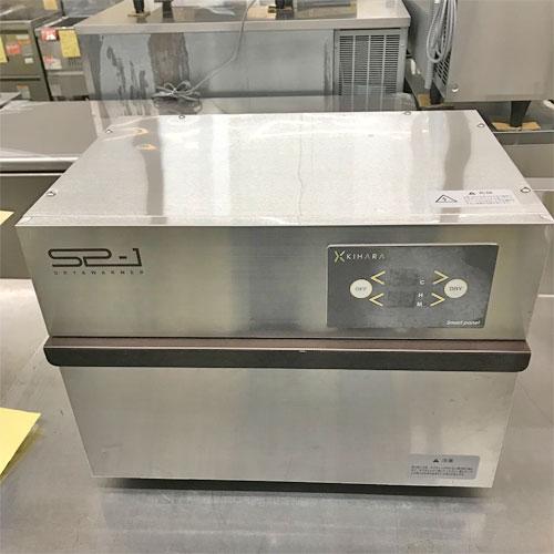 【中古】小型食品乾燥機 KIHARA SP-1 幅480×奥行360×高さ370 【送料無料】【業務用】