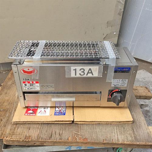 【中古】下火式焼物器 マルゼン MGK-101B 幅480×奥行180×高さ250 都市ガス 【送料別途見積】【業務用】