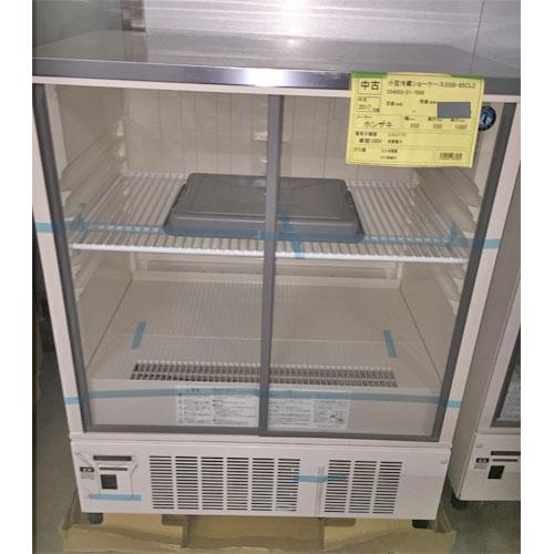 【中古】小型冷蔵ショーケース ホシザキ SSB-85CL2 幅850×奥行550×高さ1080 【送料別途見積】【未使用品】【業務用】