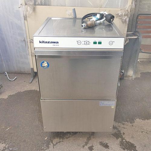 【中古】食器洗浄機 北沢産業 CW510 幅575×奥行640×高さ800 三相200V 50Hz専用 【送料無料】【業務用】