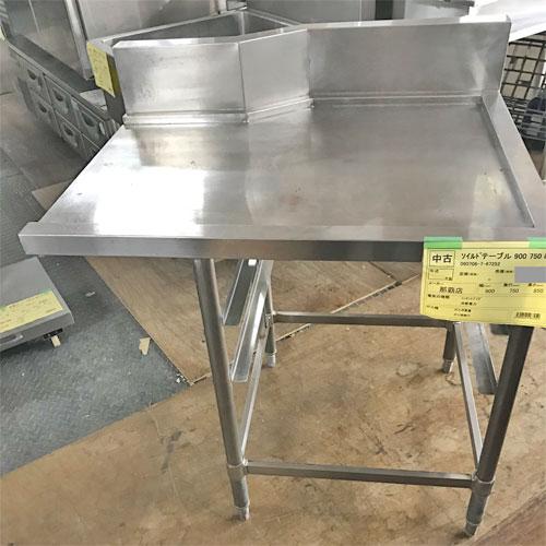 【中古】ソイルドテーブル 幅900×奥行750×高さ850 【送料別途見積】【業務用】