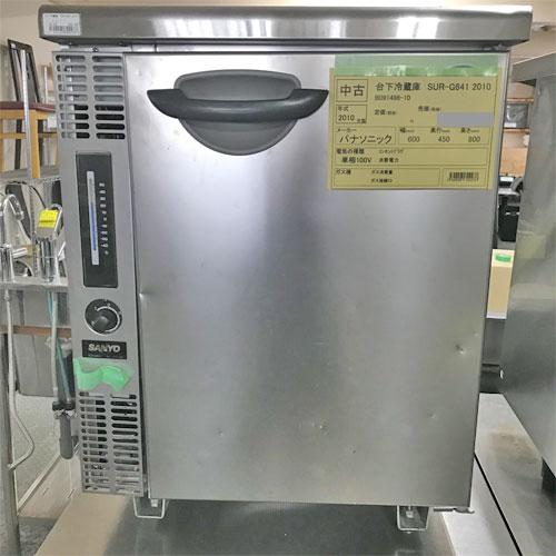 【中古】冷蔵コールドテーブル パナソニック(Panasonic) SUR-G641 幅600×奥行450×高さ800 【送料別途見積】【業務用】