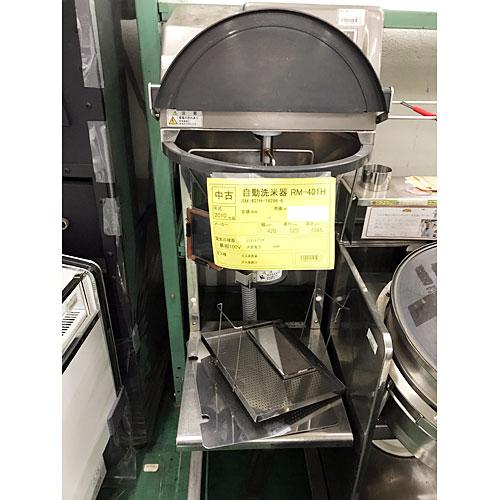 【中古】自動洗米器 RM-401H 幅420×奥行520×高さ1345 【送料別途見積】【業務用】