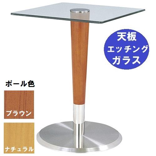 ハヤシ ガラステーブルシリーズ 角天板(天板エッチング) 天板500×500 ベース径450×高さ635mm・685mm※選択可 品番:GR-203 ポール:ウッド(NA・BR)※選択可/送料別