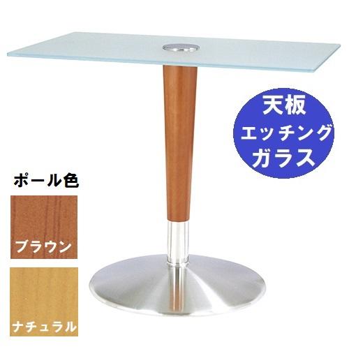 ハヤシ ガラステーブルシリーズ 角天板(天板エッチング) 天板800×500 ベース径500×高さ635mm・685mm※選択可 品番:GR-206 ポール:ウッド(NA・BR)※選択可/送料別