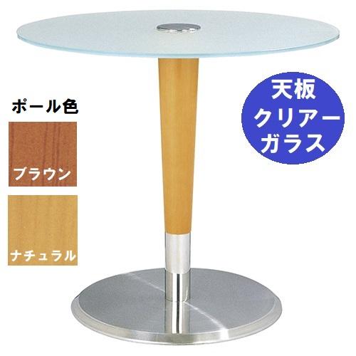 ハヤシ ガラステーブルシリーズ 円天板(天板クリアー) 天板径730×ベース径500×高さ635mm・685mm※選択可 品番:GR-201 ポール:ウッド(NA・BR)※選択可/送料別