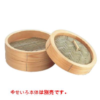 中華セイロ 蓋 48cm/業務用/新品/小物送料対象商品
