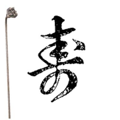 焼印 3-25/業務用/新品/小物送料対象商品