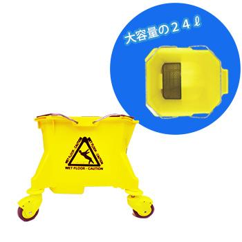 モップ絞り器 アイメックモップバケツ24リットル キャスター付