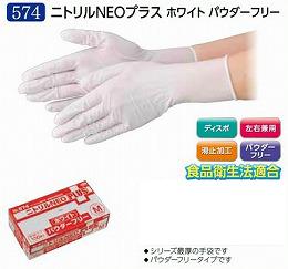 ニトリルNEOプラス パウダーフリー ホワイト 100枚×20箱(Lサイズ)/(2,000枚)