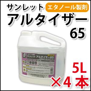 アルコール製剤 サンレットアルタイザー65 5L×4本セット