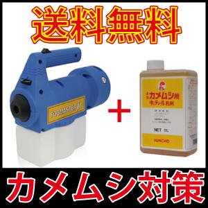 【あす楽】カメムシ 屋外 フォグマスタジュニア533010+カメムシ用キンチョール乳剤