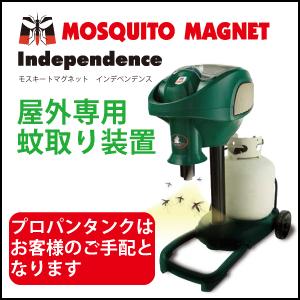 蚊取り 蚊対策 駆除 退治 屋外 モスキートマグネット インデペンデンス ヤナセ産業機器販売