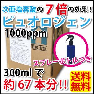 ピュオロジェン1000ppm/20L スプレーボトル付 除菌 消臭スプレー