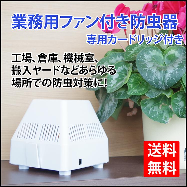 【あす楽】ファンの力で虫除けする防虫器 専用カートリッジ付(業務用・プロ用)