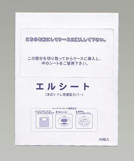 エルシート 業務用 60枚小箱3000枚入り(60枚×50箱) 東京クイン
