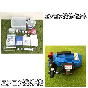 エアコン洗浄セット ES-R18+エアコン洗浄機(ESW-30K-1) エアコンカバーサービス