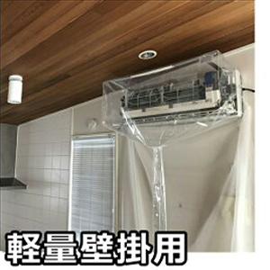 壁掛用エアコン洗浄用シート 軽量壁掛用 エアコンカバーサービス SA-21 エアコン洗浄シート エアコン洗浄カバー エアコンカバー エアコン洗浄 エアコン 掃除 壁掛け 壁かけ 軽量 軽い 掃除グッズ 掃除用品